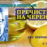 Моите 3 начина за пречистване на черен дроб: Билки, лекарства и лимон със зехтин