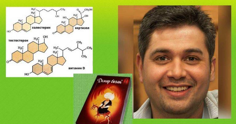 Билки Демир бозан за намаляване на висок HDL холестерол