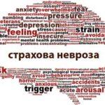 Против страхова невроза хапчетата и терапията не помагат