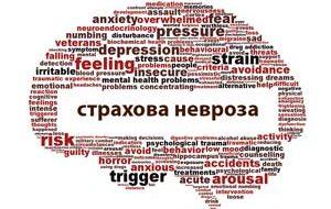 излекувани от страхова невроза