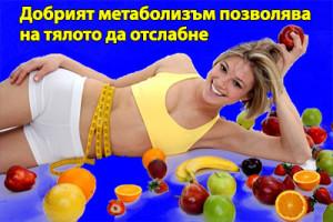 билки за отслабване и метаболизъм