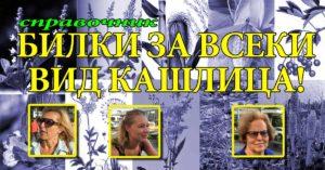 билки за кашлица справочник за Демир бозан