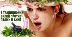 лечение на акне и гнойни пъпки по лицето - 01