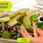 Точното хранене и диета при диабет тип 1 и 2. Таблици с храни, разрешени и забранени