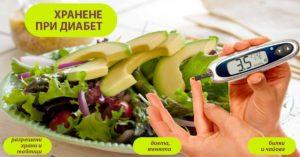 забранени храни при диабет тип 2, примерна диета и меню