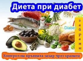 хранене при захарен диабет