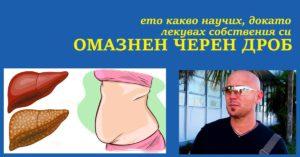 омазнен черен дроб симптоми лечение лекарства билки - 01