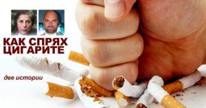 Как спрях цигарите трайно, ефект