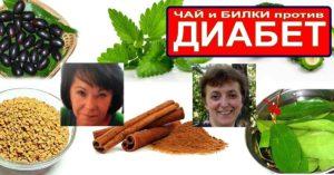чай против диабет Петър Димков листа от смокиня
