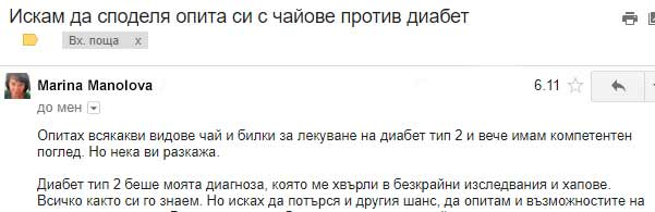 чай против диабет билки хапчета Петър Димков