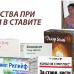 Моите лекарства за болки в ставите и едни ценни билки