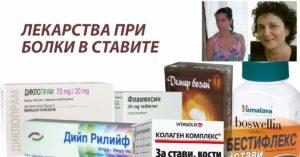 лекарства за болки в ставите и билки