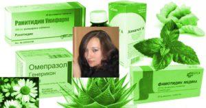 лекарство против киселини или билки - 02