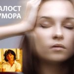 Причини и лечение на отпадналост и умора + пролетна