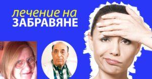 забравяне болест лечение лекарства билки - 01