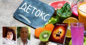 храни за детоксикация, билки за детоксикация, Демир бозан за детоксикация, детокс, билков детокс, плодов детокс, соков детокс