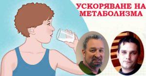 ускоряване на нарушен метаболизъм
