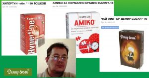 Билкови хапчета за високо кръвно налягане и билки