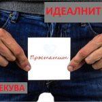 Билки за простата: срещу болка, при често уриниране и парене, при аденом, простатит и др.