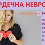 Сърдечна невроза: най-ефективните билки за болка, бодежи, задух и др. на нервна почва