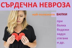 Демир бозан при сърдечна невроза