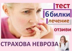 Страхова невроза