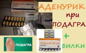 Аденурик (фебуксостат) за лечение на подагра: ефективност, безопасност, заместители, билки