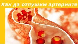 Еликсир за отпушване на артерии