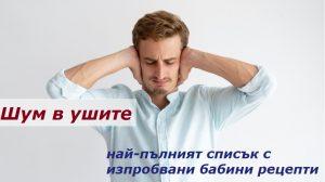 Бабини рецепти за шум в ушите: най-пълният списък от изпробвани средства
