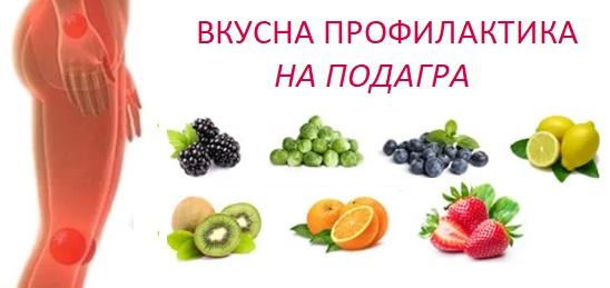 Подагра: диета. Таблица на алкализиращи и вредни храни. Оптимално меню и рецепти
